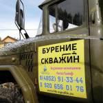 """Бурение скважины 60 метров в СНТ """"Вакарево"""" - фото 3"""