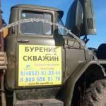 Бурение песчаной скважины в селе Демьяны, работы выполнила Буровая компания АкваЛайф фото 04
